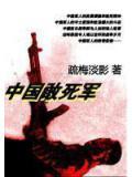 中國敢死軍