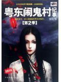 粤东闹鬼村纪事2