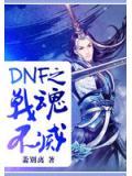 DNF之战魂不灭