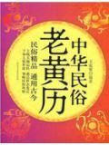 中华民俗老黄历