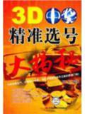 3D中奖精准选号大揭秘