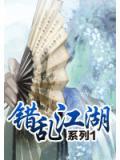 錯亂江湖係列1