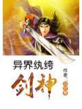 异界纨绔剑神
