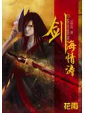 阎王令主:剑海情涛