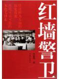 毛泽东卫士回忆录:红墙警卫