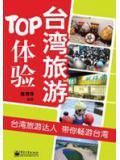 台灣旅遊TOP體驗