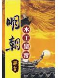 明朝木工皇帝