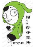 故事新编:阿Q孙子歪传