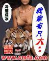 我家有隻大老虎