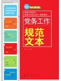 党务工作规范文本(最新图文彩色版)
