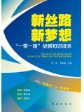"""新丝路 新梦想:""""一带一路""""战略知识读本"""
