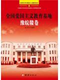 全国爱国主义教育基地豫皖赣卷