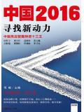 中国2016