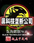 黑科技壟斷公司