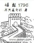 崛起1796