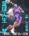 篮球人生——梦