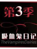 吸血鬼日记第三季大结局