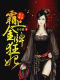 邪王盛宠:霸上金牌狂妃