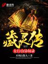 藏靈傳:太行山異聞錄