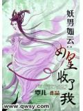 妖男如雲:女皇,收了我