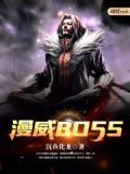 漫威boss