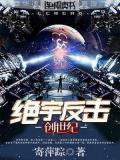 絕宇反擊·創世紀