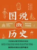 图说微历史:细节中的中国史