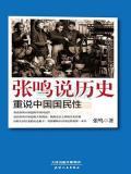 张鸣说历史:重说中国国民性