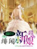 總裁的出軌新娘