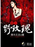爱上野玫瑰