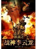 抗戰之戰神李雲龍