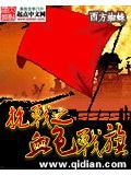 抗战之血色战旗