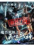 魔獸世界之再生戰神