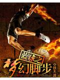 篮球之梦幻脚步
