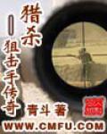 猎杀——狙击手传奇