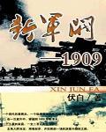 新军阀1909