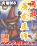 网游-屠龙巫师