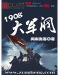 1908大军阀