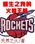 重生之我的火箭王朝