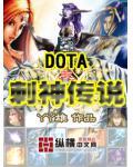 DOTA之刺神传说
