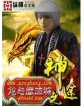 龙与魔法城之神途