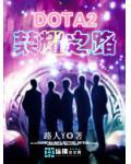 DOTA2荣耀之路