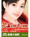 孽爱:鬼王的第十个新娘