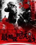 抗日特战军:最精锐的抗战部队