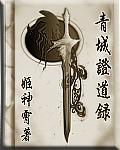 青城证道录