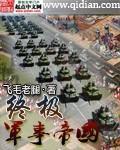 终极军事帝国