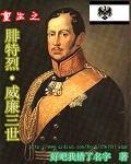 重生之腓特烈威廉三世