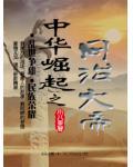 中华崛起之同治大帝