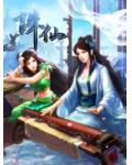诛仙(萧鼎)