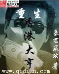重生香港大亨